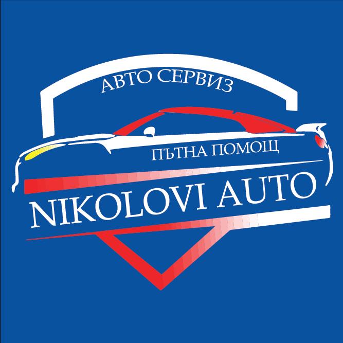 Николови Ауто